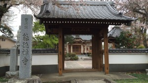 能徳寺・磯部城