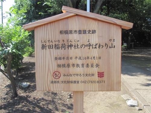 「相模原の新田開発と呼ばわり山」のアイキャッチ画像