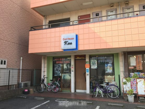 Cut House Ken (カットハウスケン)