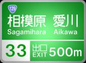 「圏央道・高尾山IC~相模原愛川IC間、6月28日15時開通 東名から中央・関越が圏央道で繋がります」のアイキャッチ画像
