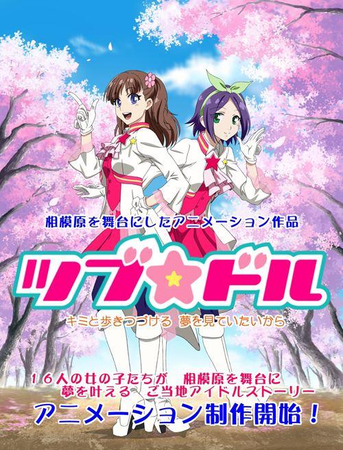 「相模原で夢を叶えるアニメ「ツブ★ドル」の制作発表 4月6日 桜まつりにて」のアイキャッチ画像