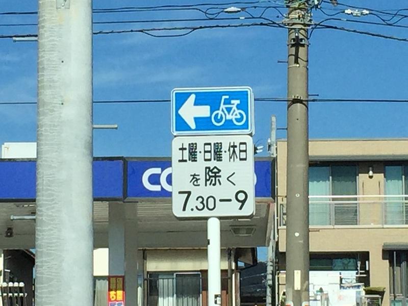 じてんしゃ 一方通行標識