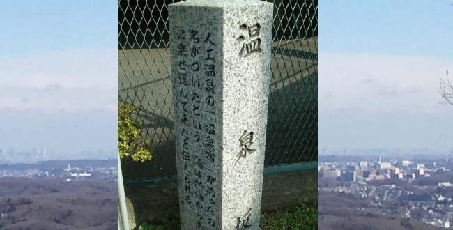 「温泉坂 相模原の温泉なのか? 城山・川尻の坂の名前」のアイキャッチ画像