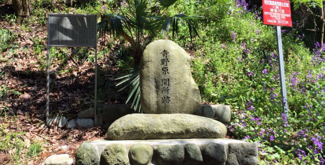 「青野原関所跡 相模原」のアイキャッチ画像