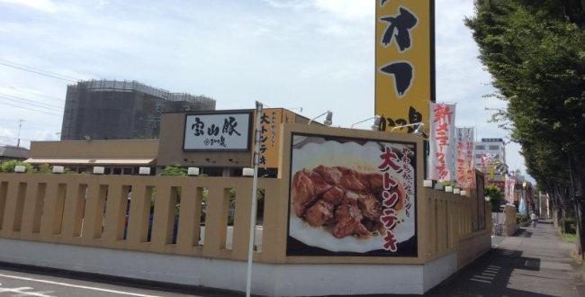 「かつ泉相模原店 キャベツ・ご飯・味噌汁おかわりOKのとんかつ屋さん」のアイキャッチ画像