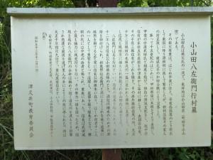 小山田八左衛門行村の墓