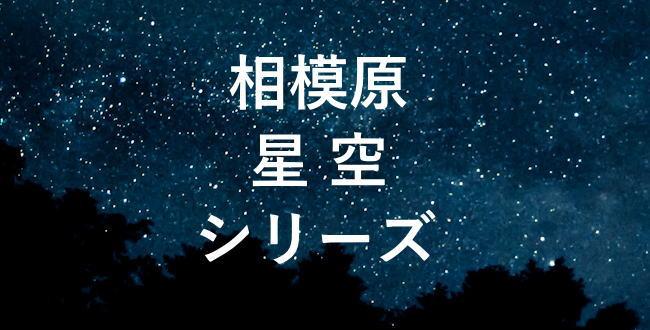 「小倉の八幡宮参道【相模原から見える星空浪漫】」のアイキャッチ画像
