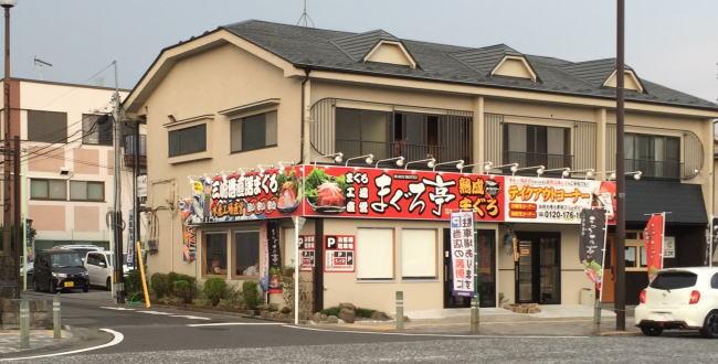 「まぐろ亭【復活】相模原で海鮮丼を食べるならココ」のアイキャッチ画像