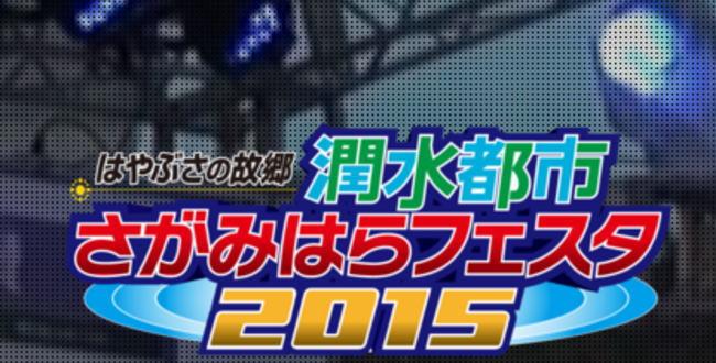 「さがみはらフェスタ2015 (10月1日~11月1日 JR相模原駅から徒歩10分)」のアイキャッチ画像