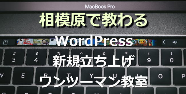 「WordPress新規開設個人レッスン~相模原でワードプレス講座開催」のアイキャッチ画像