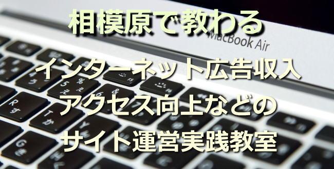 「アクセスアップ塾in淵野辺~インターネット広告収入を目指す「個人サイト運営」(毎月1回)」のアイキャッチ画像