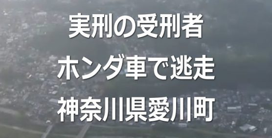 小林誠被告が逃走
