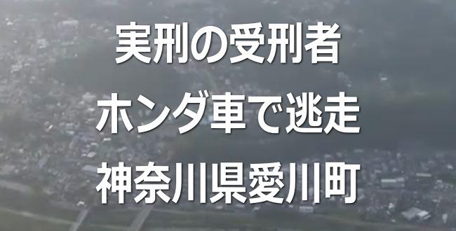 「神奈川県愛川町にて実刑確定の小林誠容疑者が逃走 逮捕までの詳細まとめ 2019年6月」のアイキャッチ画像