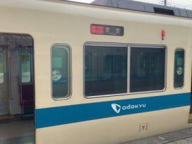 相模原駅へ2030年を目途に延伸