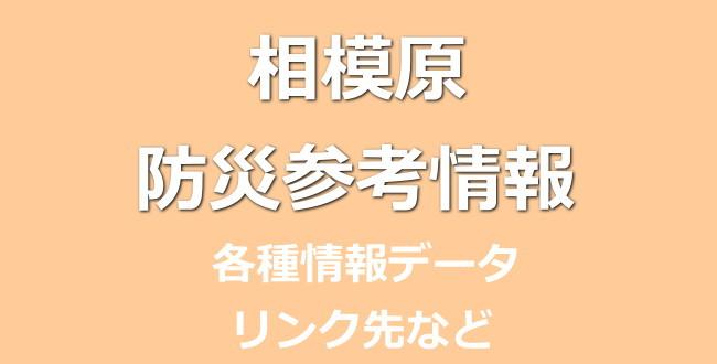 「城山ダム(津久井湖) 緊急放流とは? 相模川ライブカメラ 最新水位リアルタイム情報 台風19号」のアイキャッチ画像