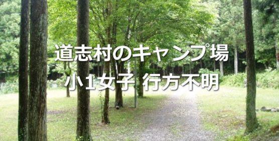 小倉美咲ちゃん行方不明