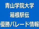 青山学院大学 箱根駅伝 優勝パレード