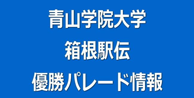 「優勝パレード情報「青山学院大学」箱根駅伝 2020年1月25日実施予定」のアイキャッチ画像