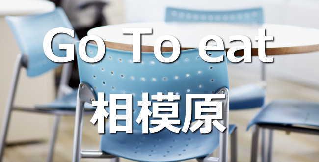 「相模原市(神奈川県) Go To eatキャンペーン「プレミアム商品券購入方法」使えるお店も」のアイキャッチ画像